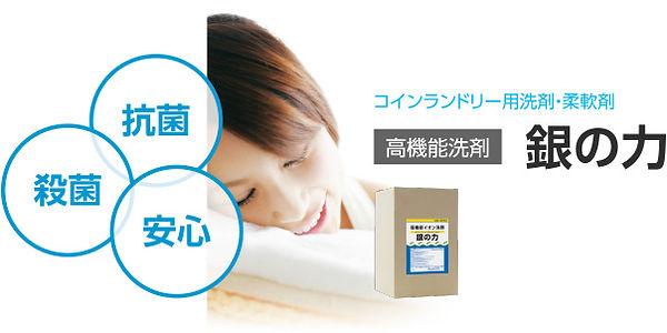 抗菌・殺菌・安心 コインランドリー用洗剤・柔軟剤 高機能洗剤 銀の力