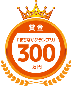 prize300.png