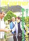 ミスター・パートナー 2008年8月号