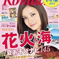 長野こまち2011年8月号