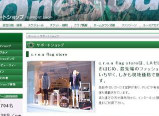 松本山雅F.C. サポートショップ