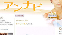 梅宮アンナさん ブログ