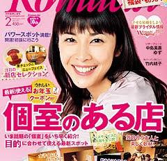 長野こまち2011年2月号