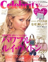 2006年 Celebrity Brand vo2