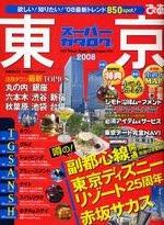 ぴあ'08 東京スーパーカタログ