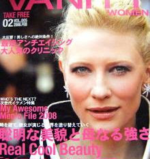 2008年 VANITY WOMEN 2月号