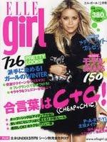 ELLE girl 2008年12月号