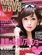2006年 ViVi 1月号