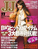 2006年 JJ 11月号