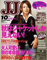 2006年 JJ 10月号