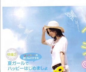 長野日報 YURASU 2011 6/13