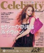 2006年 Celebrity Brand 創刊号