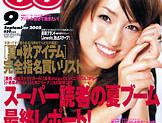 2006年 JJ 9月号