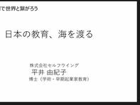 【開催報告】いたばし起業塾で「日本の教育海を渡る」出版記念講演