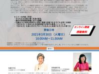 【セミナー登壇】留学ジャーナル50周年企画