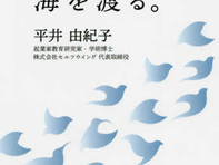 【開催報告】「日本の教育、海を渡る」出版記念 ZOOM講演