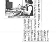 【記事掲載】山形県長井市でハイブリッド起業家教育を実施