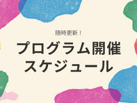 今後のプログラム開催スケジュール(※随時更新!)