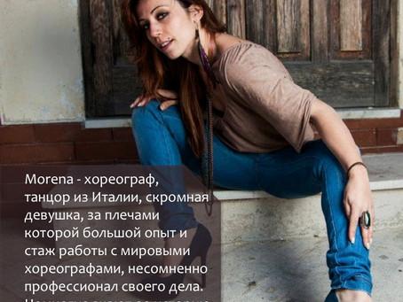 Morena | Interview