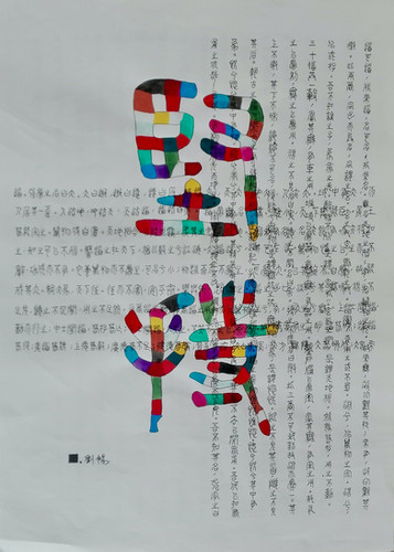 Le temps-2    LIV CHANG - Artiste peintre chinois