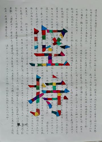 Le temps-1   LIV CHANG - Artiste peintre chinois