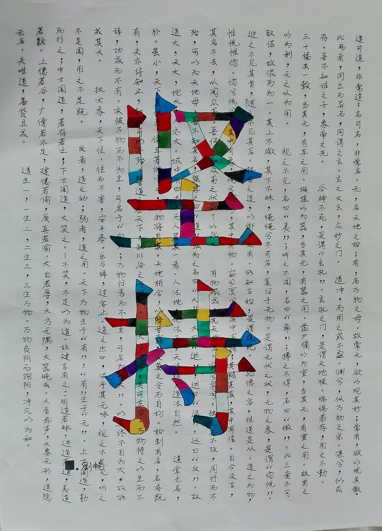 Le temps-1 | LIV CHANG - Artiste peintre chinois