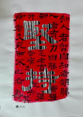 Le temps-3   LIV CHANG - Artiste peintre chinois