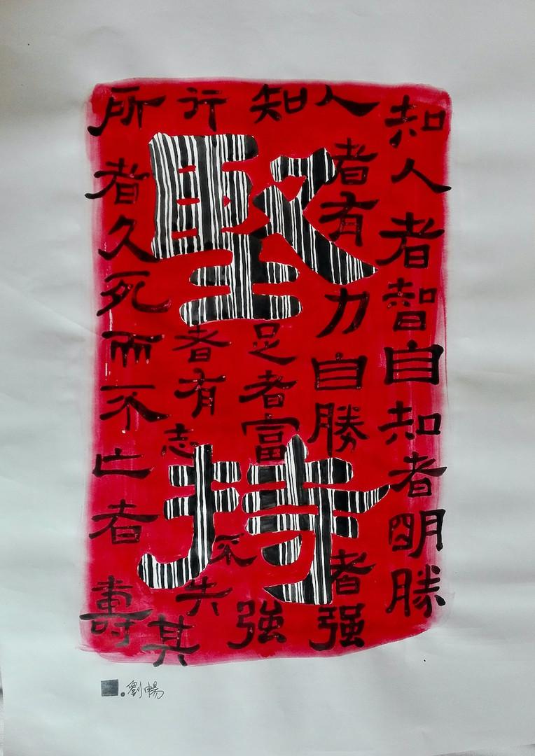 Le temps-3 | LIV CHANG - Artiste peintre chinois