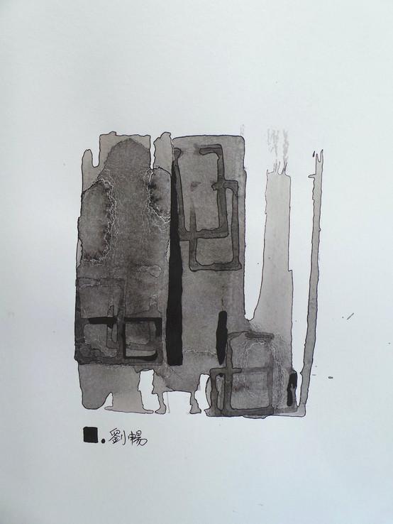 Jeu d'encre-3   LIV CHANG - Artiste peintre chinois