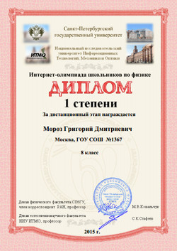 диплом 1 степени Мороз