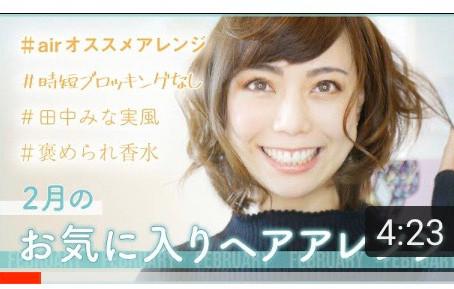 youtube【検証】田中みな実さんと同じ美容室に行けば可愛くなれるのか