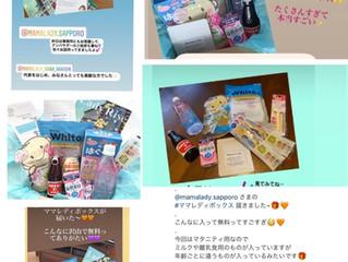 ついに✨【 MamaLady BOX 】本オープン!!