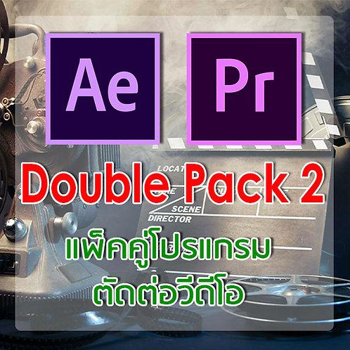 Double Pack 2 โปรแกรมตัดต่อวีดีโอ