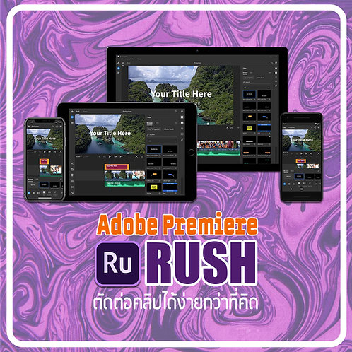 คอร์สสอนโปรแกรม Adobe Premiere Rush