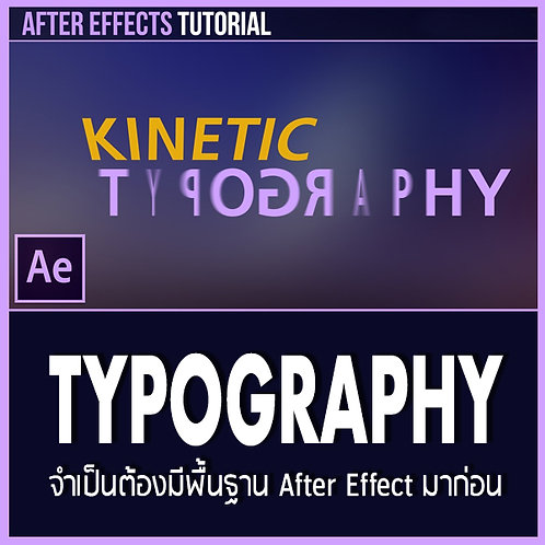 คอร์สสอนการออกแบบ Typography