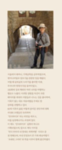 이스라엘기행_표지5.jpg