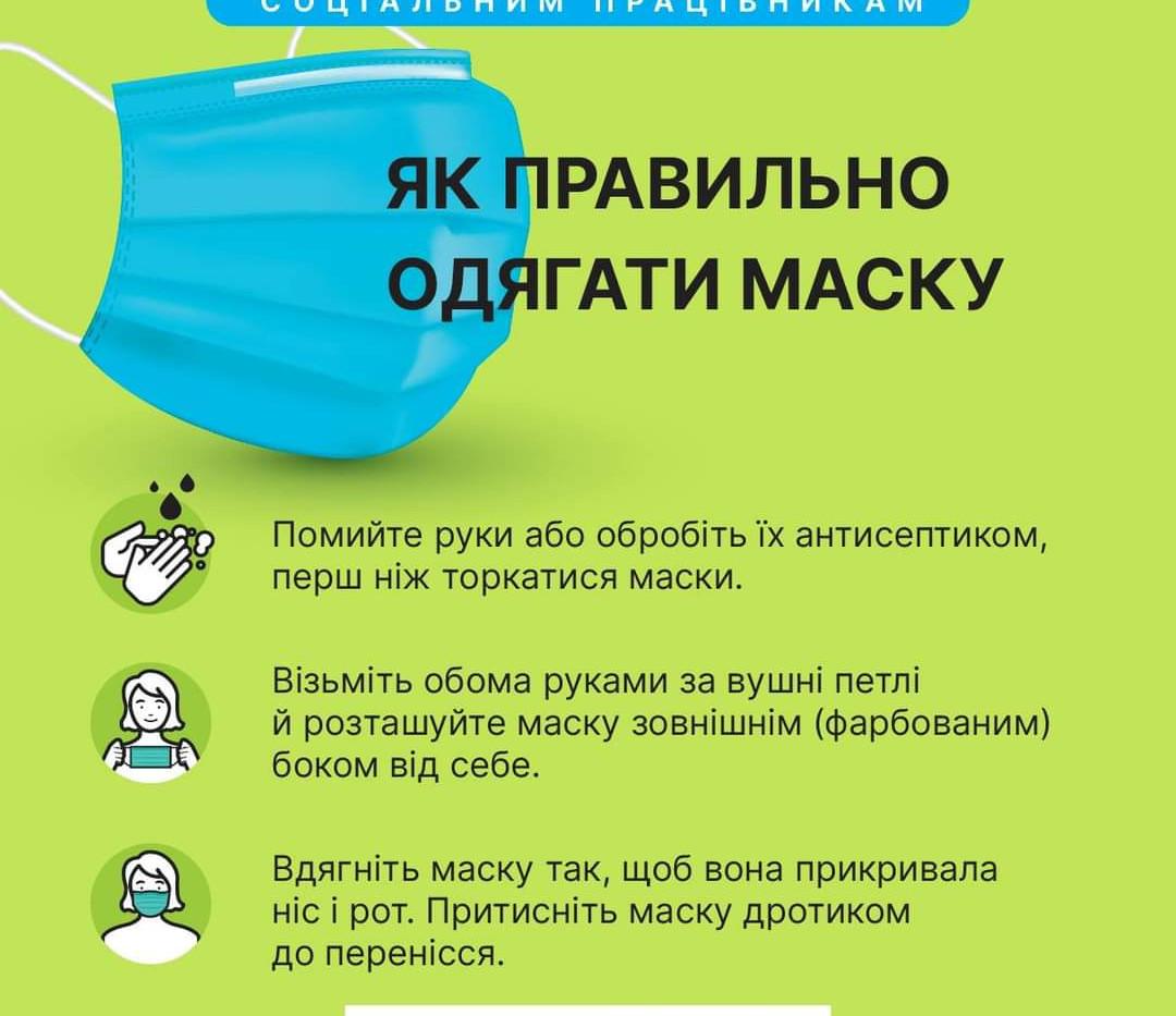 Плакат ковід 2.jpg