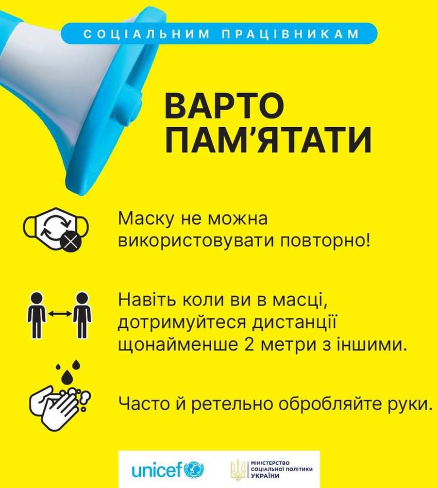 Плакат ковід 3.jpg