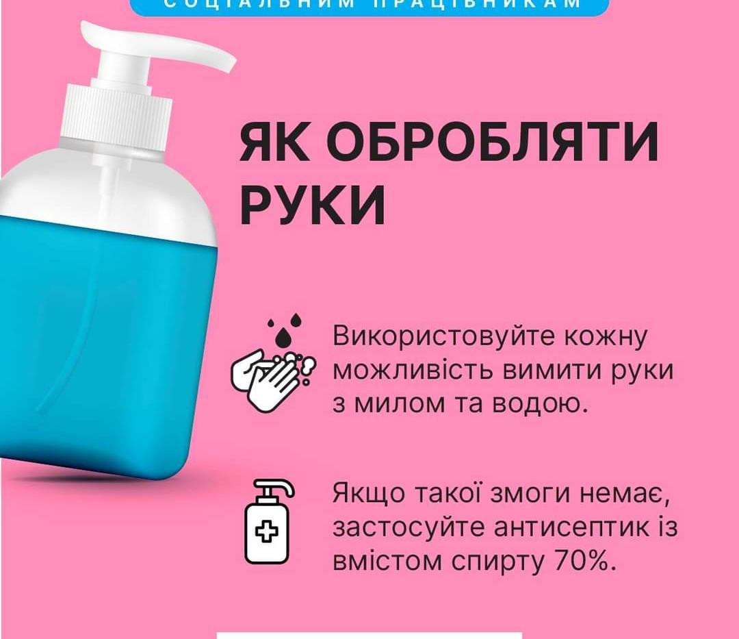 Плакат ковід 4.jpg