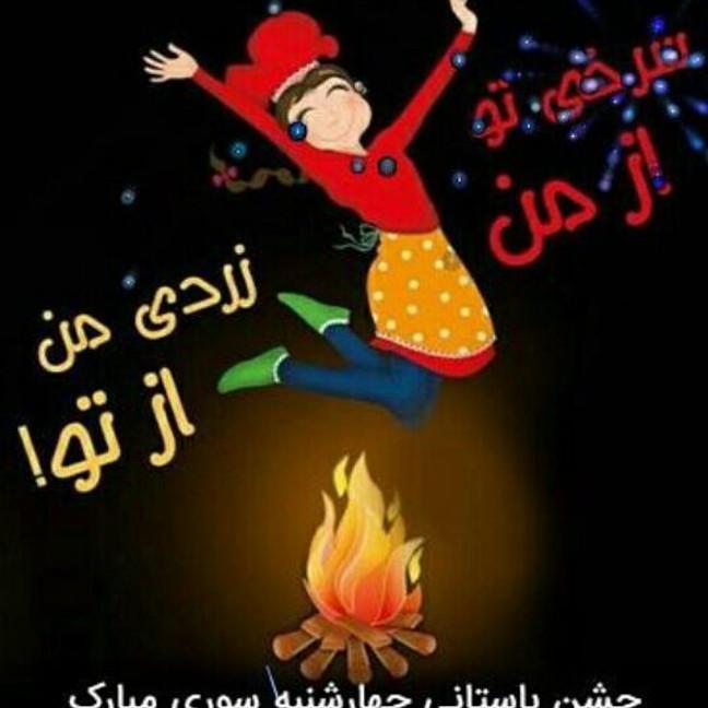 Char-shanbeh   Soory 2020 -Canceled