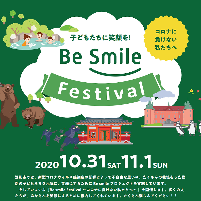 第2回 登別 Be Smile ロケット教室