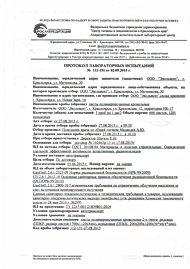 полисэнд красноярск сертификат