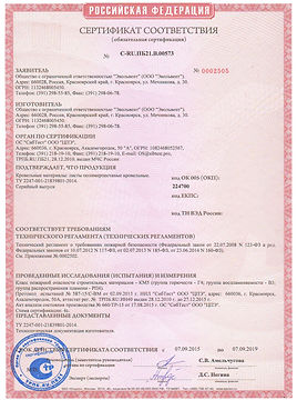 сертификат №2.jpg