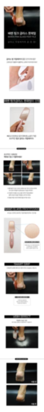 핑크글라스 풋파일 고화질 상세페이지 수정본2차_191015-01.jpg