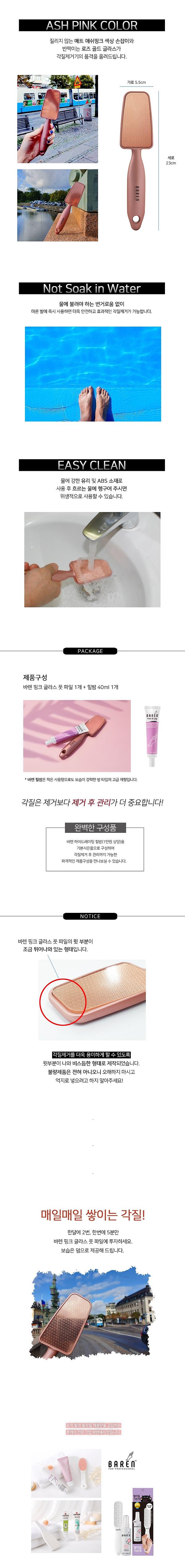 핑크글라스 풋파일 고화질 상세페이지 수정본2차_191015-02.jpg