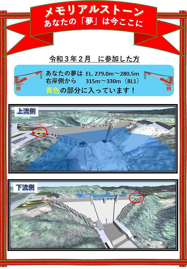 2102_メモリアルストーン打設位置お知らせ.jpg