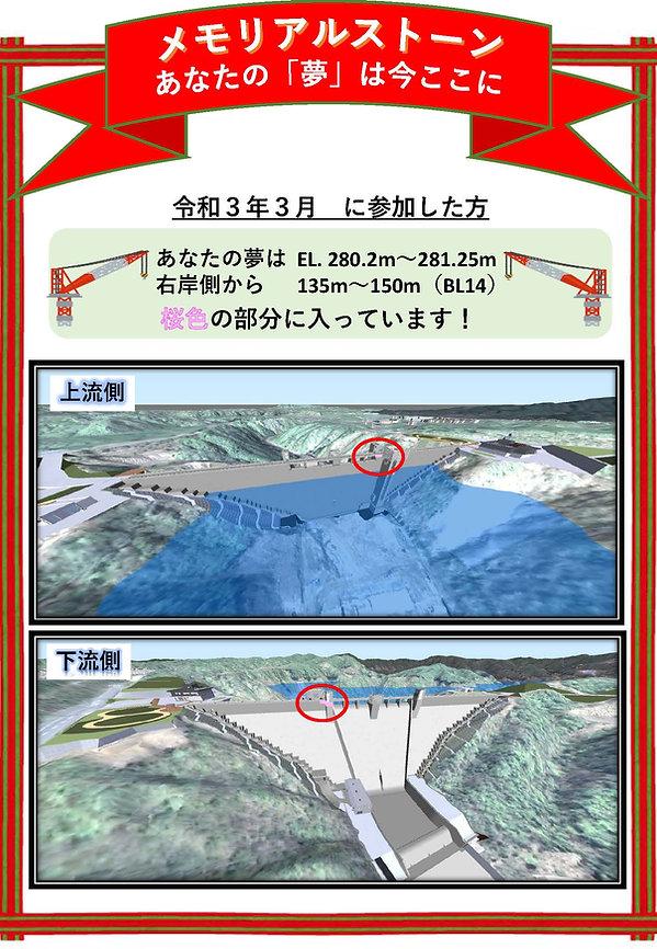 2103_メモリアルストーン打設位置お知らせ.jpg