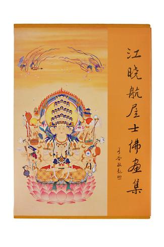 江曉航佛畫集(四)出版簡介2000