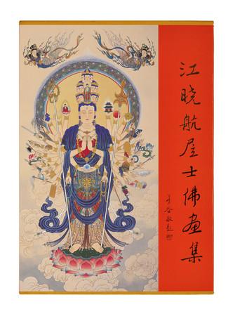 江曉航佛畫集(三) 出版簡介1996