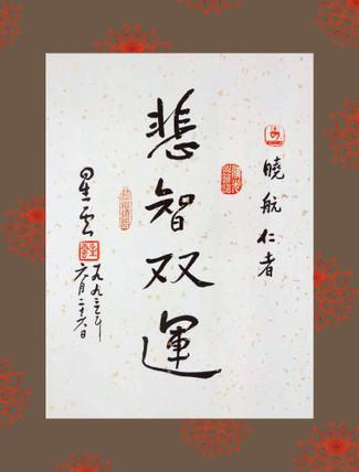 星雲大師以「悲智雙運」 讚揚江曉航居士仁者的佛畫風範